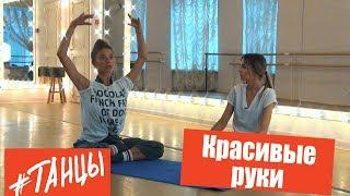 """Красивые руки. Как развить """"балетные руки"""". Упражнения от балерины Анны Окуневой"""