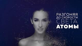 Ольга Бузова - Атомы ( Lyric - video, альбом Принимай меня )
