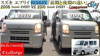 スズキ エブリイ 「前期と後期の違い」 /2005 Suzuki Every VS 2010 Suzuki Every '' Comparison...