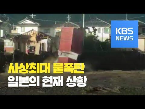 """일본, 초강력 태풍 '하기비스'에 40여 명 사망·실종…""""방사성 폐기물 유실"""" / KBS뉴스(News)"""