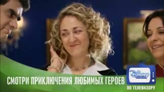 Сериал Disney - Я ЛУНА - Сезон 2 серия 03 - Русская озвучка (4 партия)