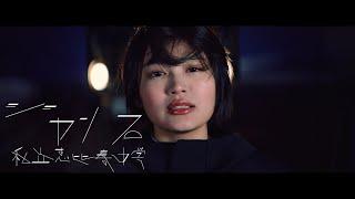 12月18日発売 6th ALBUM「playlist」より「ジャンプ」のMVを公開! 先行...