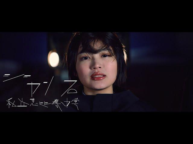 私立恵比寿中学 『ジャンプ』MV