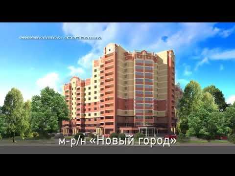 Новый Город Кострома