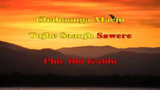Video Karaoke of Chahunga mein tujhe from Hyderabad Karaoke Club - www.hkclub.in