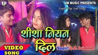DD Diamond 2018 NEW सुपरहिट गाना शिशा नियन दिल Sheesha Niyan Dil Bhojpuri Hit Songs 2018
