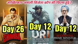 Simmba 26th Day Vs Uri Vs The Accidental Prime Minister 12th Day Box Office Collection