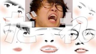 【YouTuber】目鼻口だけで誰か当てるゲームが難すぎるwww