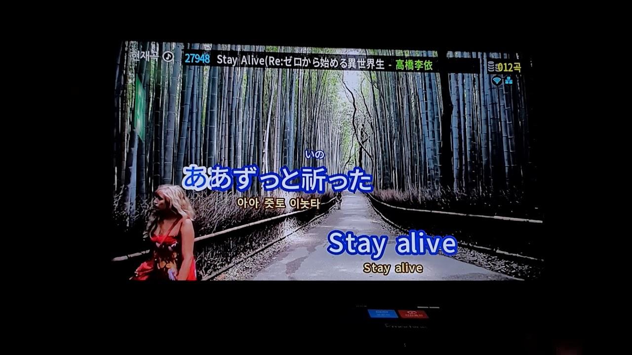 #099 [신청곡] Stay Alive (Re: 제로부터 시작하는 이세계 생활  ED) 노래방에서 불러보았다
