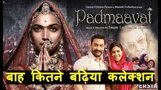 Padmaavat Movie 4th Day Collection Vs Secret Superstar 9th day China Collection