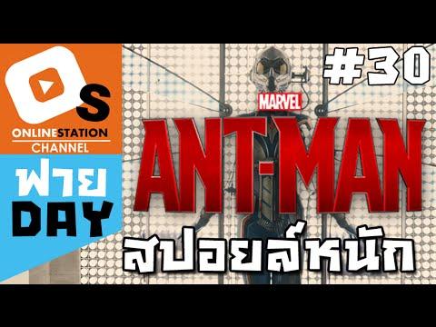 Os ฟาย Day: จัดตามคำเรียกร้อง สปอยล์หนักหลังดู ANT-MAN (EP30)