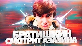 Братишкин смотрит АЗА#ZLO feat. Линник - SSC Tuatara