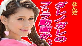 ダレノガレ明美 フ○ラ動画っぽいの!!
