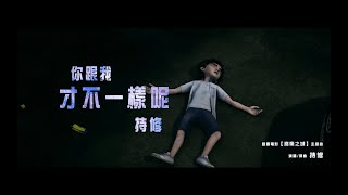 電影《廢棄之城》主題曲 - ChihSiou 持修 〈你跟我才不一樣呢〉Official Music Video