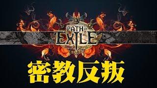 【好笑博士】《流亡黯道》別人DPS破百萬,我還不到1萬。 |Path of Exile| 2/12實況