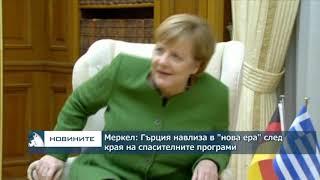 """Меркел: Гърция навлиза в """"нова ера"""" след края на спасителните програми"""
