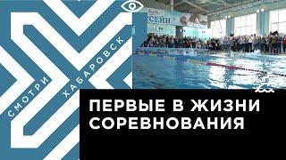 В Хабаровске прошли открытые соревнования по плаванию среди детей