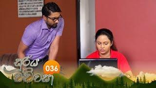 Sooriya Wachchasa | Episode 36 - (2018-10-11) | ITN Thumbnail