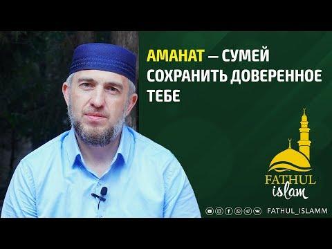 Аманат — сумей