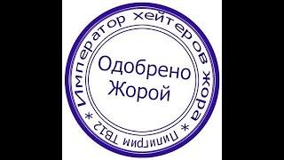 Валера Настал твой час)