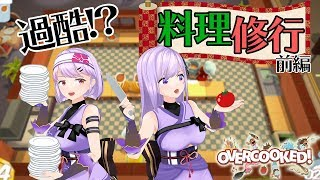 【OverCooked】姉妹の華麗な包丁さばき見せてやんよ!【朝ノ姉妹】
