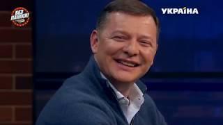 Олег Ляшко в гостях программы | Без паники