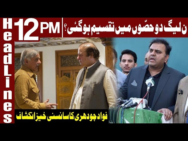 Fawad Chaudhry's Huge Statement About PMLN  | Headlines 12 PM | 13 November 2019 | Express News