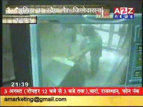 State Bank of India Fraud Case - FRAUD BANK - ATM Case - Karnal (Haryana)