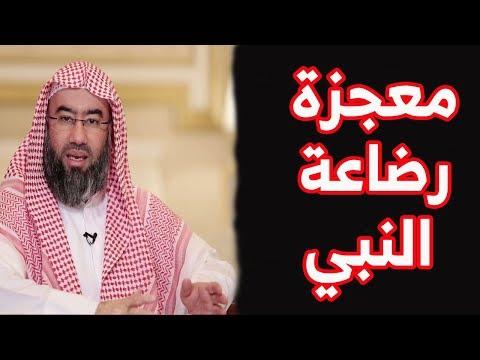 الرحيق المختوم: معجزة رضاعة النبي صل الله عليه وسلم  وكيف تغيرت حيات المرضعة