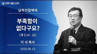 [2020.09.13 모퉁이돌선교회 남북연합예배] '부족함이 없다구요?'_ 계 3:14-22_ 이삭 목사
