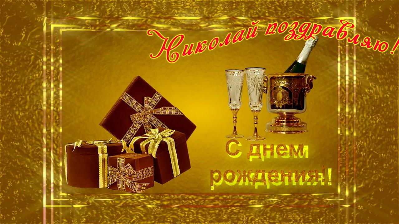 Поздравление звездами николая с днем рождения