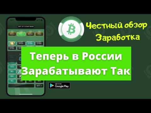 Честный обзор заработка на Free Bitcoin Cash