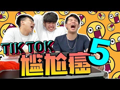 尷尬癌5 之 TikTok無國界【男生版】嘴唇大?還是XX更大?😂