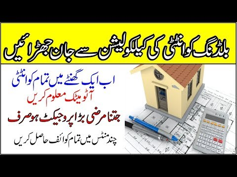 Download Free Estimator 2.0 |Download Civil Estimator|Free Estimator||By Civil Engineering