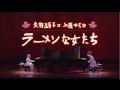 Miniature de la vidéo de la chanson こいのうた