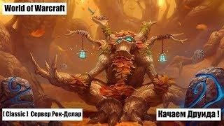 [ World of Warcraft ] [ Classic ] ✱ Друид ✱ Качаем друида !  Сервер Рок-Делар ✔