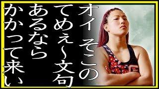 シュートボクサー 戦う女子 KINGレイナがキム・ヨンギとの殴り合い後の一言が意外すぎる。場内から拍手が起こる程激しい連打を制したのは誰?