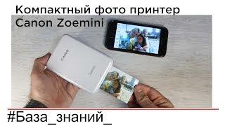 обзор, распаковка и настройка компактного принтера Canon Zoemini
