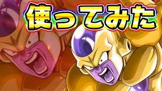 【ドッカンバトル】極限ゴールデンフリーザを使ってみた【Dragon Ball Z Dokkan Battle】