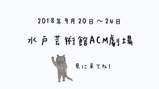 水戸芸術館ACM劇場プロデュース 未来サポートプロジェクトvol.13『海辺...