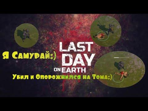 Я Самурай:)Убил и Опорожнился на Тома. Last Days on Earth:Survival