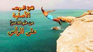 قفزة الموت - لا  تقلدوها يحفظكم الله Cliff jumps 30m in Cap de l