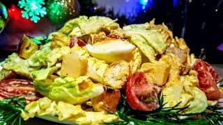"Салат"" Цезарь ""с курицей цыганка готовит. Цезарь Новогодний.Gipsy cuisine."