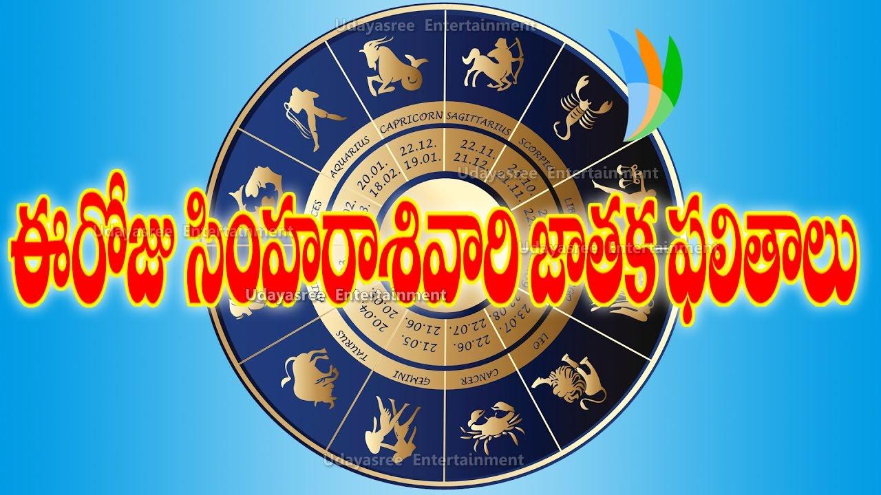 Simha rashi phalalu 13 11 2016 telugu rasi phalalu today astrology