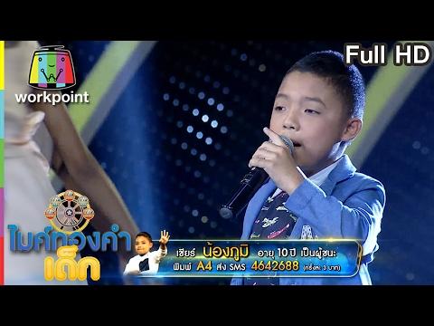 ย้อนหลัง น้องภูมิ A4 | เพลง ล้มเกล้าเผ่าไทย | ไมค์ทองคำเด็ก | รอบ เพลงถนัด