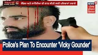 This is How Police Planned To Encounter 'Vicky Gounder'