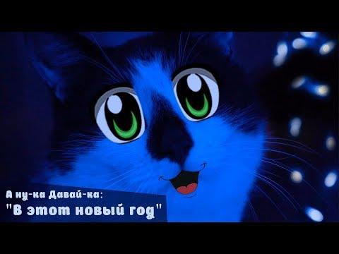 А ну-ка Давай-ка В ЭТОТ НОВЫЙ ГОД! НОВОГОДНЯЯ ПЕСНЯ 2019! Поет кот МАЛЫШ, кошка МУРКА и Кроля Баффи