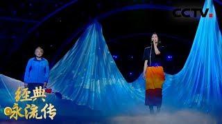 [经典咏流传第二季]谭维维、夏伯渝为你唱经典《山高路远》| CCTV