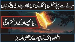 Stephen Hawking's 7 Predictions of Earth's Demise in the Next 200 Years (Urdu/Hind)
