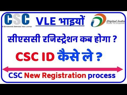 csc-digital-seva-portal-id-,-csc-registration-process-,-csc-new-registration-2020